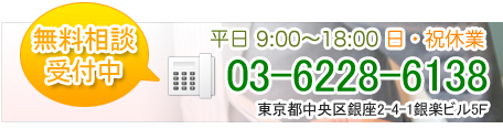 TEL 03-6228-6138 / FAX 03-6228-6139/E-Mail info@hkconsulting.co.jp